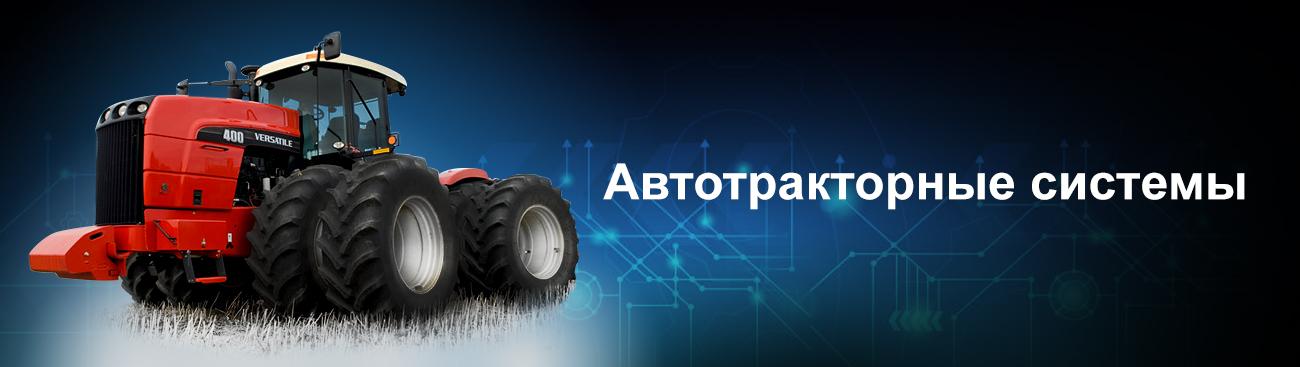 Автотракторные системы